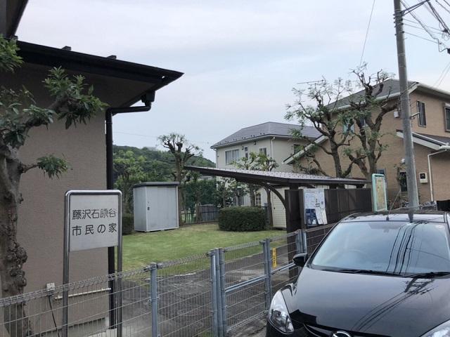 地域市民の家