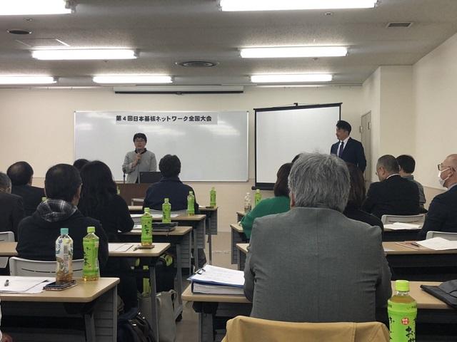 日本基盤ネットワーク全国大会