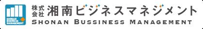 株式会社湘南ビジネスマネジメント