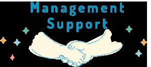 マネジメントサポート